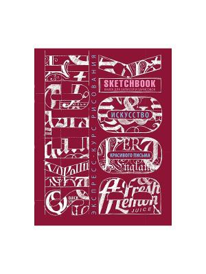 Sketchbook. Искусство красивого письма (темно-красный) Эксмо. Цвет: фиолетовый