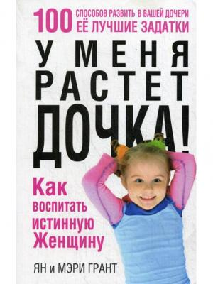 У меня растет дочка! Как воспитать истинную женщину. 5-е изд Попурри. Цвет: белый