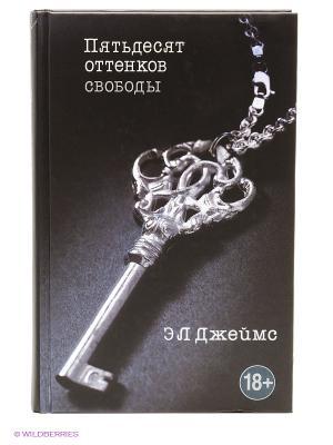 Пятьдесят оттенков свободы Эксмо. Цвет: черный