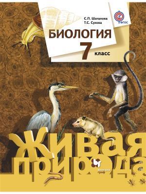 Биология. 7 кл. Учебник. Издание. 2 Вентана-Граф. Цвет: белый