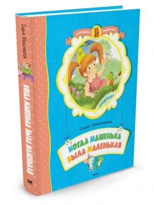 Когда Машенька была маленькая Издательство Махаон. Цвет: белый