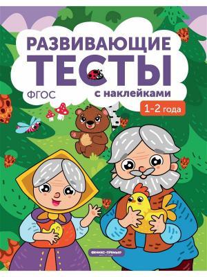 1-2 года: книжка с тестами и наклейками Феникс-Премьер. Цвет: белый