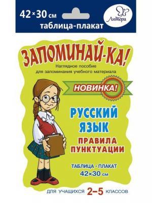 Комплект №86  ЗАПОМИНАЙКА! ТАБЛИЦА ПЛАКАТ.Русский язык с 2 по 5класс. ИД ЛИТЕРА. Цвет: бежевый