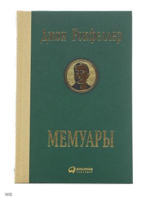 Мемуары Альпина Паблишер. Цвет: зеленый, белый