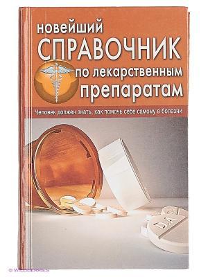 Новейший справочник по лекарственным препаратам Издательство Дом славянской книги. Цвет: терракотовый, светло-коричневый, оранжевый