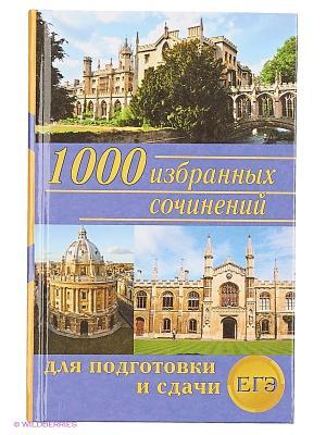 1000 избранных сочинений для подготовки и сдачи ЕГЭ Издательство Дом славянской книги. Цвет: синий