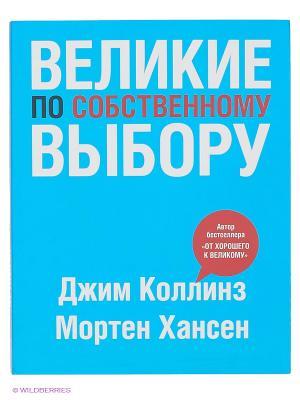 Великие по собственному выбору Издательство Манн, Иванов и Фербер. Цвет: синий