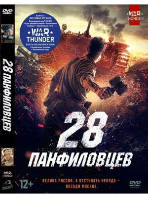 28 панфиловцев DVD-video (DVD-box) НД плэй. Цвет: черный, красный