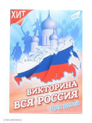 Игра детская настольная Викторина. Вся Россия DREAM MAKERS. Цвет: голубой, красный