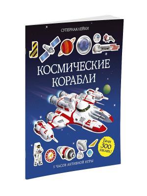 Космические корабли Издательство Махаон. Цвет: темно-синий