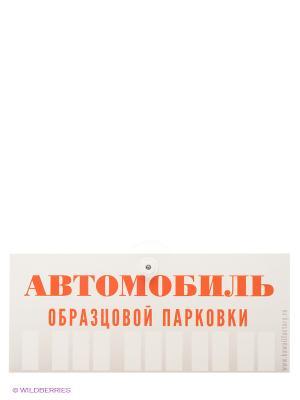 Автовизитка Автомобиль образцовой парковки Kawaii Factory. Цвет: белый, оранжевый