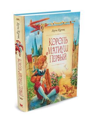 Король Матиуш Первый Издательство Махаон. Цвет: голубой