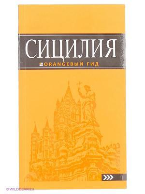 Сицилия: путеводитель. 3-е изд., испр. и доп. Эксмо. Цвет: оранжевый, черный