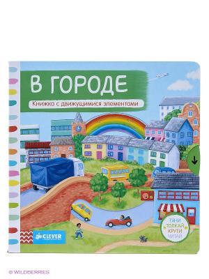 Тяни, толкай, крути, читай. В городе Издательство CLEVER. Цвет: голубой, зеленый