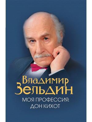 Моя профессия-Дон Кихот (юбилейное издание) АСТ-Пресс. Цвет: синий