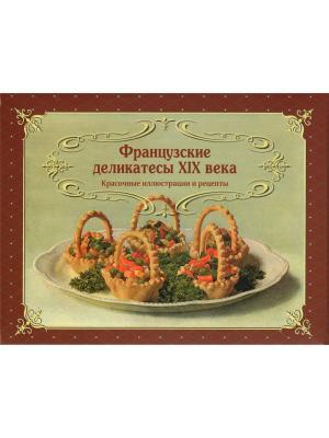 Набор открыток Французские деликатесы XIX века Даринчи. Цвет: зеленый