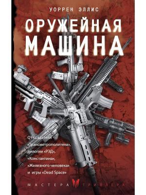 Оружейная Машина Издательство АСТ. Цвет: белый