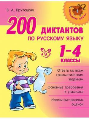 200 диктантов по русскому языку 1-4 классы ИД ЛИТЕРА. Цвет: бежевый