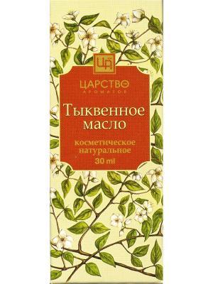 Масло косметическое Тыква Царство Ароматов. Цвет: оранжевый