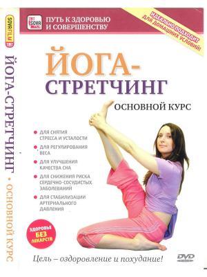 Йога-стретчинг: основной курс Полезное видео. Цвет: белый, серый