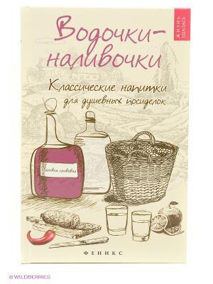 Водочки-наливочки: классические напитки для душевных посиделок Феникс. Цвет: белый