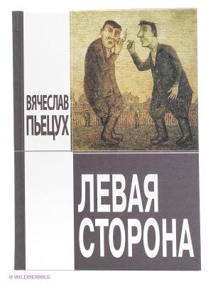 Левая сторона: рассказы. Книги Вячеслава Пьецуха Энас-Книга. Цвет: синий