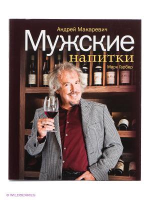 Мужские напитки, или Занимательная наркология Эксмо. Цвет: коричневый
