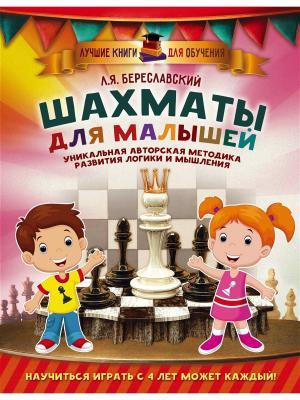Шахматы для малышей. Научиться играть с 4 лет может каждый! Издательство АСТ. Цвет: белый