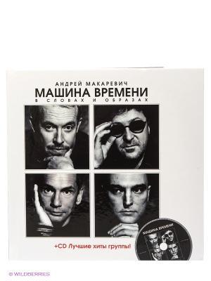 Машина Времени в словах и образах (+CD) Эксмо. Цвет: белый, черный