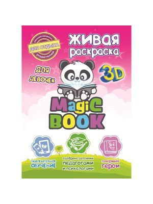 Живая раскраска Magic Book для девочек. Цвет: розовый