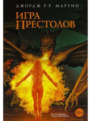 Игра престолов Издательство АСТ. Цвет: белый