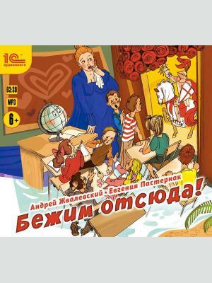 1С:Аудиокниги. Андрей Жвалевский, Евгения Пастернак. Бежим отсюда! 1С-Паблишинг. Цвет: белый