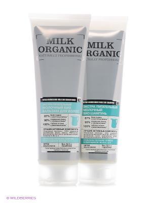 Косметический набор Organic naturally professional № 4 Shop. Цвет: серебристый