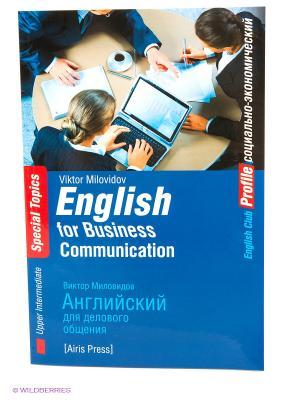 Английский для делового общения АЙРИС-пресс. Цвет: синий