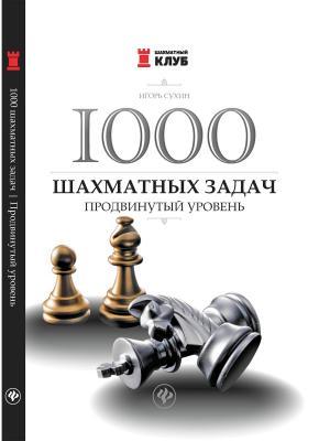 1000 шахматных задач: продвинутый уровень Феникс. Цвет: белый