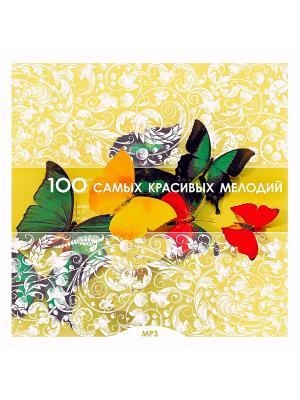 100 самых красивых мелодий (компакт-диск MP3) RMG. Цвет: золотистый, коричневый, бронзовый