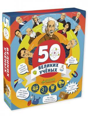 ИГРА. 50 великих учёных Издательство CLEVER. Цвет: белый