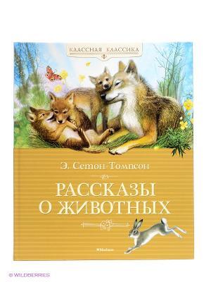 Рассказы о животных Издательство Махаон. Цвет: темно-бежевый