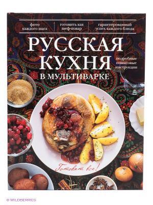 Книга Русская кухня в мультиварке Эксмо. Цвет: темно-коричневый, белый