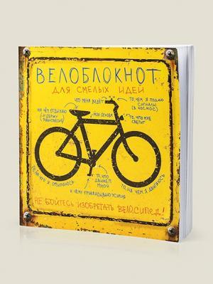 Записная книжка Велоблокнот Бюро находок. Цвет: желтый