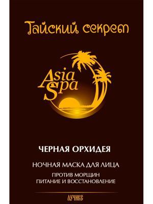 Маска для лица от морщин ночная, питание и восстановление Тайский секрет Черная орхидея. Набор 15шт. AsiaSpa. Цвет: молочный
