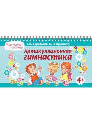 Артикуляционная гимнастика ИД ЛИТЕРА. Цвет: бежевый