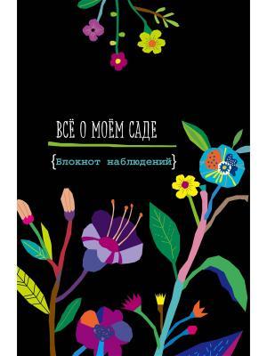 Все о моем саде. Журнал наблюдений (Ночной сад) Эксмо. Цвет: черный, белый, голубой, фиолетовый