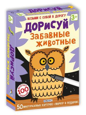 Асборн-карточки. Дорисуй. Забавные животные Издательство Робинс. Цвет: фиолетовый