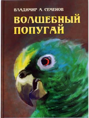 Книга Волшебный попугай ПЕРО. Цвет: зеленый