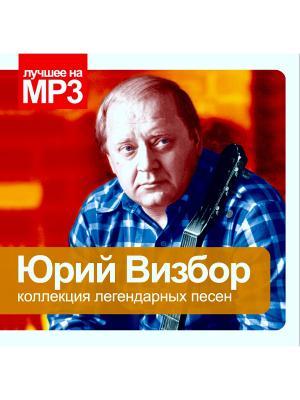 Лучшее на MP3. Юрий Визбор (компакт-диск MP3) RMG. Цвет: белый