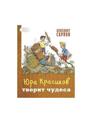 Юра Красиков творит чудеса. Любимые советские книжки Энас-Книга. Цвет: коричневый