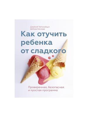 Как отучить ребенка от сладкого Издательство Манн, Иванов и Фербер. Цвет: зеленый