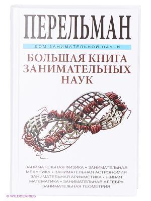 Большая книга занимательных наук. Издательство СЗКЭО. Цвет: белый
