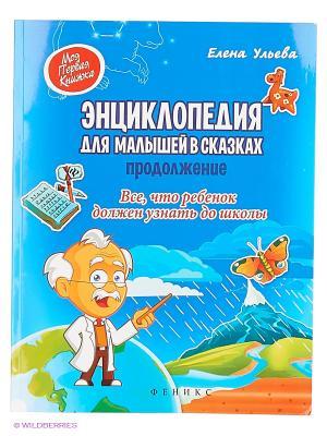 Энциклопедия для малышей в сказках. Продолжение Феникс-Премьер. Цвет: голубой, белый